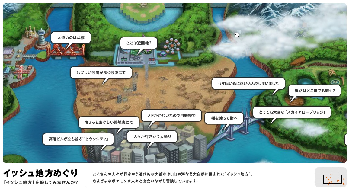 On the official Japanese website for Pokémon Black and White, they have now