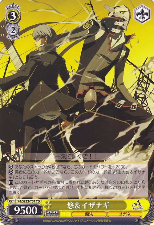From Persona's appearance in Weiβ Schwarz